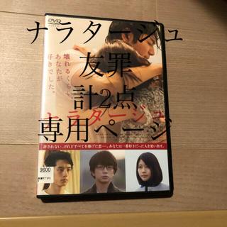 ナラタージュ DVD 松本潤 / 有村架純 / 行定勲