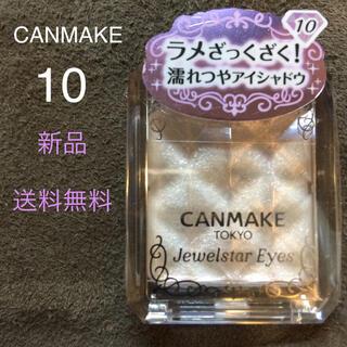 キャンメイク(CANMAKE)のラメざっくざく!新品、送料無料❤︎キャンメイク ジュエルスターアイズ10(アイシャドウ)