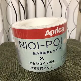アップリカ(Aprica)の[Aprica]ニオイポイ×におわなくてポイ 共通専用カセット 3個パック(紙おむつ用ゴミ箱)
