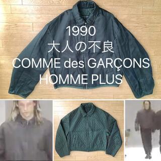 COMME des GARCONS HOMME PLUS - 1990大人の不良コムデギャルソンオムプリュスCOMME des garcons