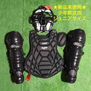 ローリングス(Rawlings)の★新品未使用★少年軟式野球 キャッチャー プロテクター レガース マスク 防具(防具)