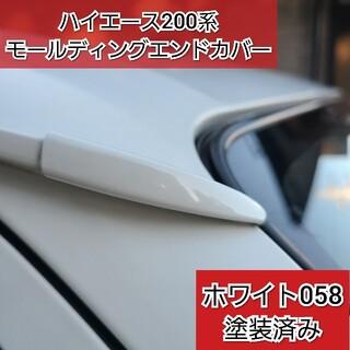 【ゴリラの眉毛】ハイエース200系用 モールディングエンドカバー