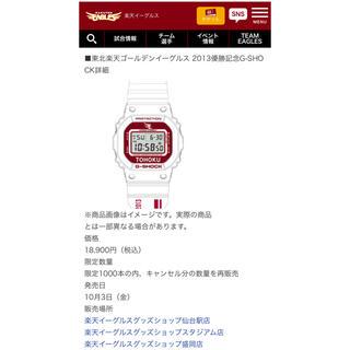 ジーショック(G-SHOCK)の楽天イーグルス2013優勝記念 G-SHOCK(記念品/関連グッズ)