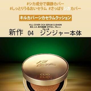 CLIO キルカバー シカセラムクッション ファンデーション 04ジンジャー