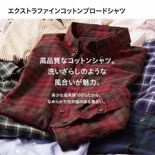 UNIQLO - UNIQLO エクストラファインコットンブロードシャツ