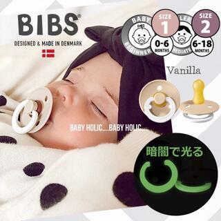 【Vanilla night】BIBS 光るおしゃぶり(0-6m/6-18m)