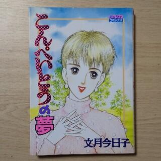 シュフトセイカツシャ(主婦と生活社)のこんぺいとうの夢(女性漫画)