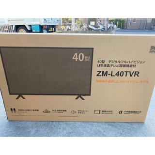 デジタルフルハイビジョン40型テレビ