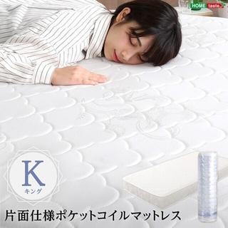 送料無料 ベッド マットレス 新品 最安値 キングサイズ(キングベッド)