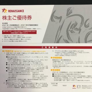 ルネサンス 株主優待券2枚(フィットネスクラブ)