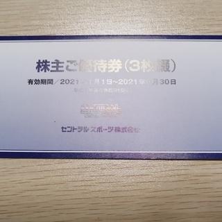 セントラルスポーツ株主優待券 3枚(フィットネスクラブ)