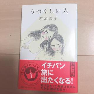 ゲントウシャ(幻冬舎)のうつくしい人 西加奈子(文学/小説)