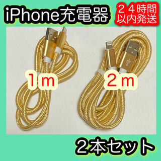 iPhone - 【1m/2m*ゴールド】Lightningケーブル*iPhone.iPad充電器