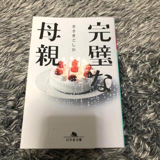 ゲントウシャ(幻冬舎)の完璧な母親 まさきとしか(文学/小説)