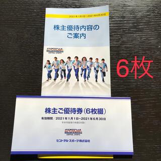 セントラルスポーツ株主優待券❎6枚(フィットネスクラブ)