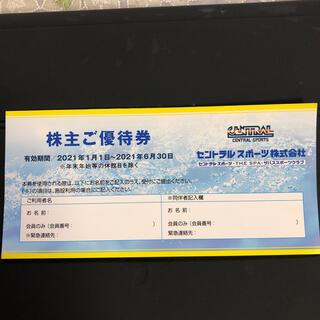 セントラルスポーツ 株主優待券3枚(フィットネスクラブ)