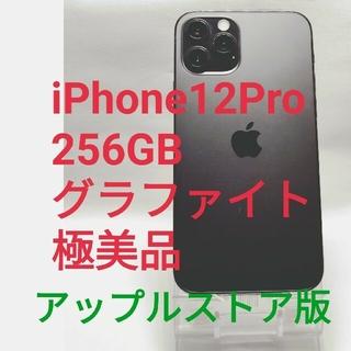 iPhone - iPhone 12 Pro グラファイト 256GB  SIMフリー 美品