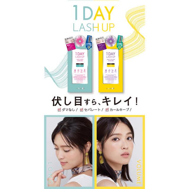 K-Palette(ケーパレット)の 1DAY LASH UP シルキーロング、ボリュームマスカラ コスメ/美容のベースメイク/化粧品(マスカラ)の商品写真