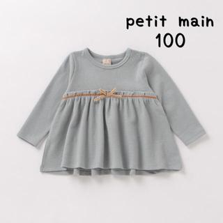 プティマイン(petit main)のプティマイン トップス 100(Tシャツ/カットソー)