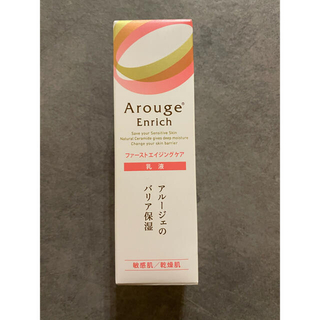 Arouge - 新品.未開封❤️アルージェ エンリッチ ミルク 乳液 エイジングケア