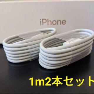 iPhone充電ケーブル1メートル2本セット
