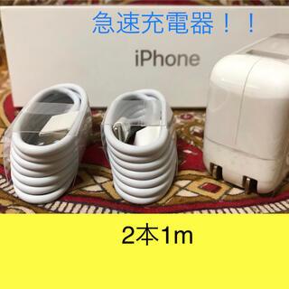 iPhone充電器 ライトニングケーブル 2本 1m 急速充電器セット