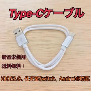 Type-C iQOS3.0 充電器ケーブル Switch充電器 Switch