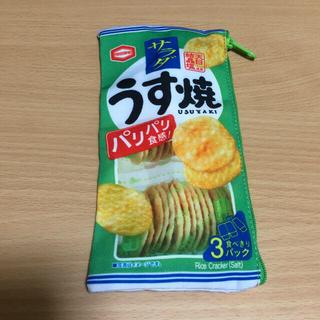 カメダセイカ(亀田製菓)の亀田製菓 ポーチコレクション2  サラダうす焼(ポーチ)
