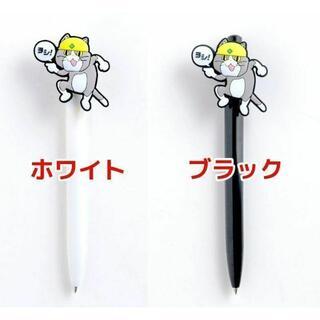新品 現場猫 仕事猫 ボールペン 2本セット ペン 文房具 キャラクター ヨシ!