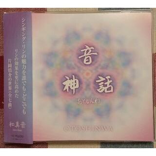 シンギング・リン CD 「 音神話 」  音楽製作/片岡慎介 ・ 監修/竹下雅敏(ヒーリング/ニューエイジ)