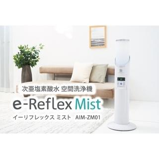 イーリフレックスミスト 空間清浄機 (空気清浄器)