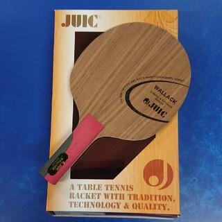ジュウイック(JUIC)の7割引!卓球JUICワラックST(卓球)
