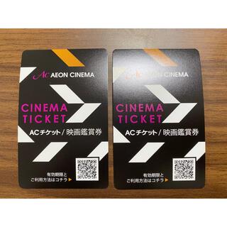 イオンシネマ 映画鑑賞券2枚(その他)