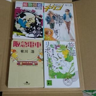 ゲントウシャ(幻冬舎)の有川浩4冊(文学/小説)