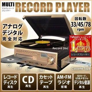 新品★マルチレコードプレイヤー 再生/ デジタル変換/H