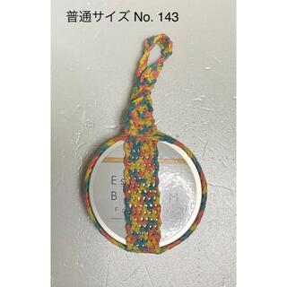 手編み ヨガバームホルダー143(ヨガ)