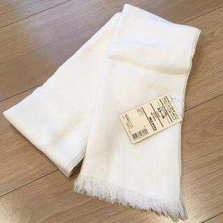 MUJI (無印良品) - 無印良品 カシミヤ平織りストール アイボリー / 新品・未使用品