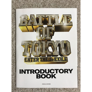 EXILE TRIBE - BATTLE OF TOKYO  月刊EXILE付録