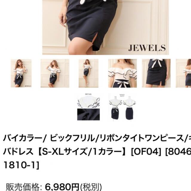 JEWELS(ジュエルズ)のドレス ミニドレス キャバドレス  レディースのフォーマル/ドレス(ナイトドレス)の商品写真