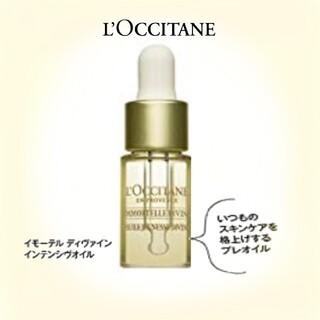 L'OCCITANE - ロクシタン イモーテルディヴァインインテンシヴオイル ブースター サンプル試供品