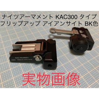 印字有 ナイツアーマメント KAC300 タイプ フリップアップ アイアンサイト(カスタムパーツ)