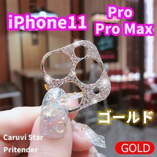 iPhone11 Pro MAX カメラ レンズ 保護 アルミ デコ フレームG