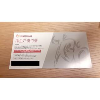 ルネサンス 株主ご優待券 1枚(フィットネスクラブ)