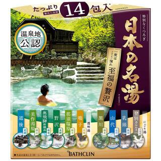 日本の名湯 至福の贅沢 入浴剤 色と香りで情緒を表現した温泉タイプ入浴剤 セット(入浴剤/バスソルト)