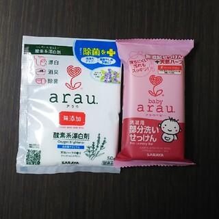 【新品】アラウベビー 部分洗いせっけん 柔軟剤サンプル