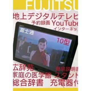 富士通 - ✨富士通✨地上デジタル10型テレビ ポータブルナビ■ARROWS Tab■