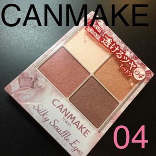 キャンメイク(CANMAKE)の【04】キャンメイク シルキースフレアイズ、新品、送料無料(アイシャドウ)