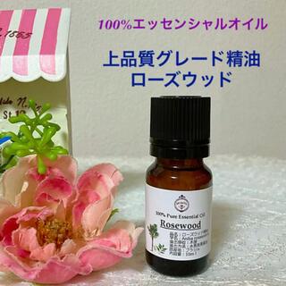 ✨特別セール価格✨❤️ローズウッド❤️上品質グレード精油❤️ (エッセンシャルオイル(精油))