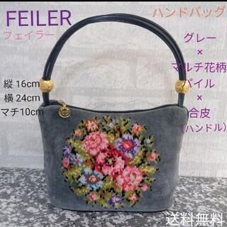 FEILER - FEILER  ハンドバッグ グレー×マルチ 花柄 パイル ×合皮ハンドル