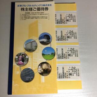 近鉄株主優待乗車券 4枚 (鉄道乗車券)
